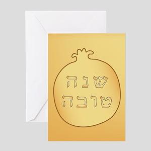 Shanah Tovah Rosh Jewish New Year Greeting Cards