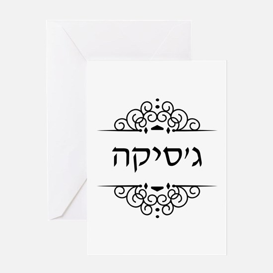 Jessica name in Hebrew letters Greeting Cards