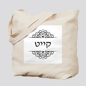Kate name in Hebrew letters Tote Bag