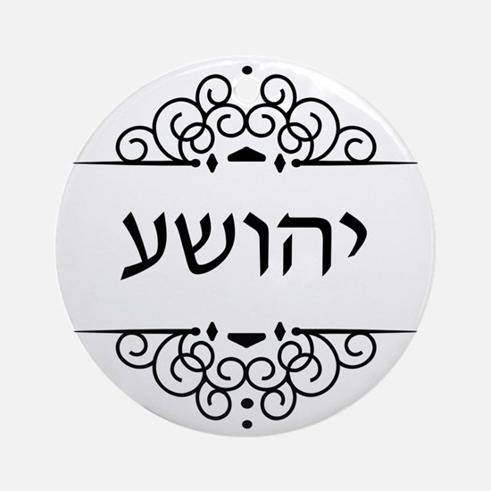 Joshua in Hebrew: Yehoshua Round Ornament