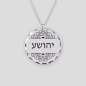 Joshua in Hebrew: Yehoshua Necklace Circle Charm