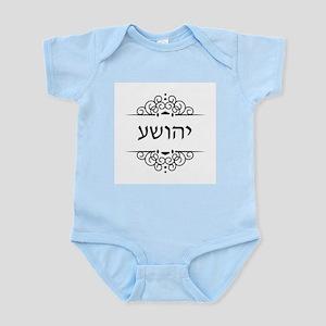 Joshua in Hebrew: Yehoshua Body Suit