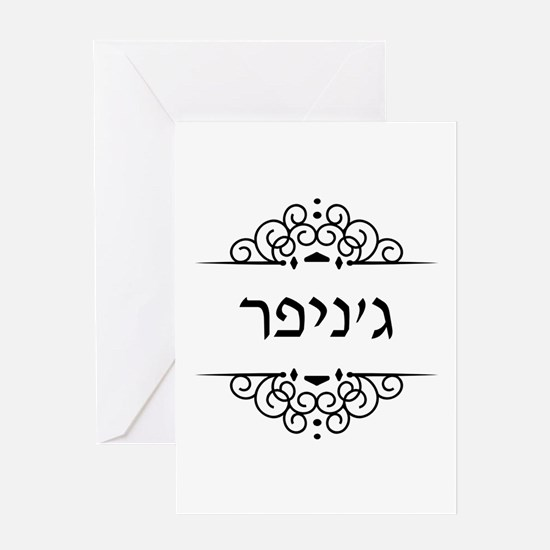 Jennifer name in Hebrew letters Greeting Cards