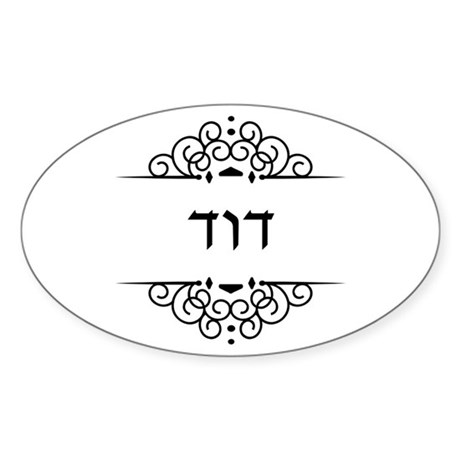 how to say david in hebrew
