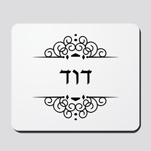 David name in Hebrew letters Mousepad