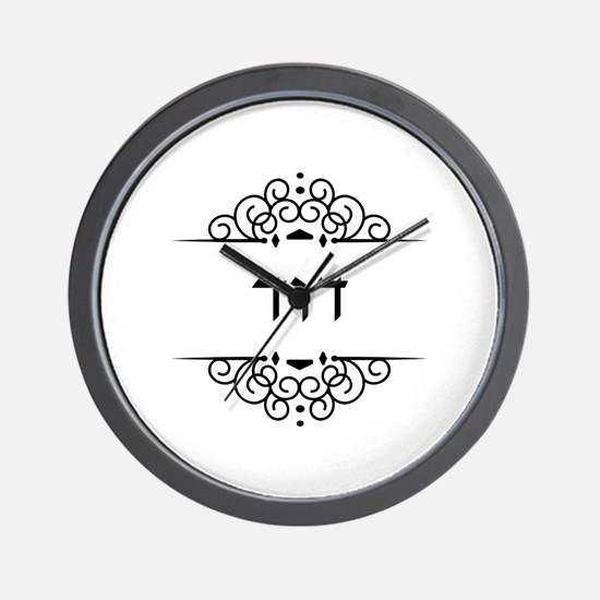 David name in Hebrew letters Wall Clock