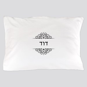 David name in Hebrew letters Pillow Case