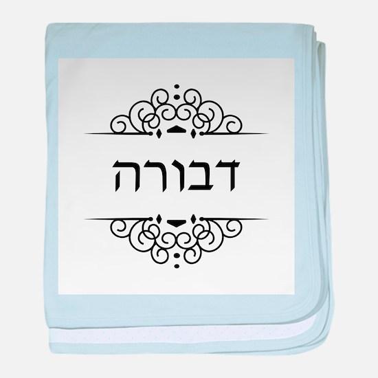 Debra / Deborah name in Hebrew letters baby blanke