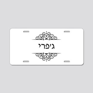 Jeffrey / Geoffrey name in Hebrew letters Aluminum