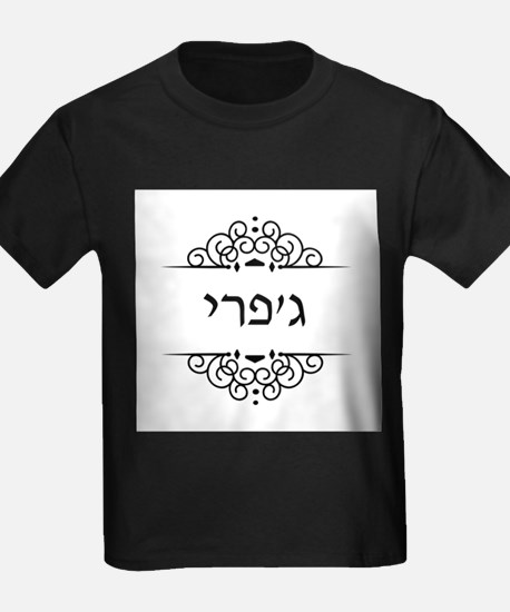 Jeffrey / Geoffrey name in Hebrew letters T-Shirt