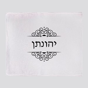 Jonathan name in Hebrew letters Throw Blanket
