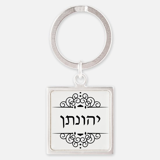 Jonathan name in Hebrew letters Keychains