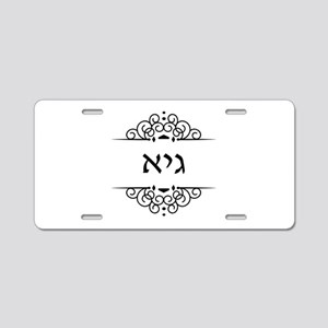 Guy name in Hebrew letters Aluminum License Plate
