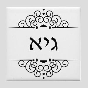 Guy name in Hebrew letters Tile Coaster