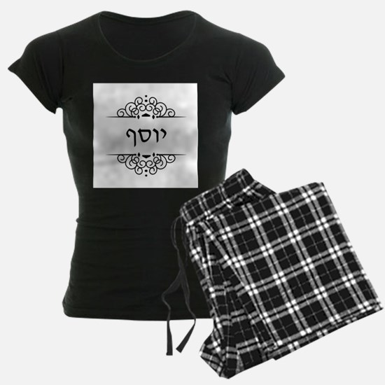 Joseph or Yosef name in Hebrew letters pajamas