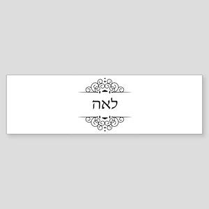 Leah name in Hebrew letters Bumper Sticker