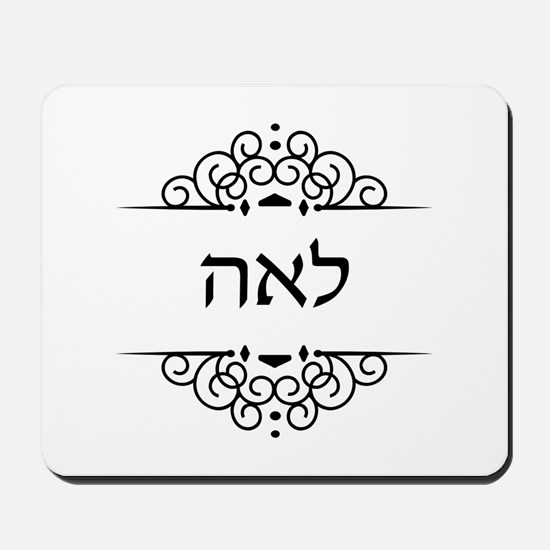Leah name in Hebrew letters Mousepad