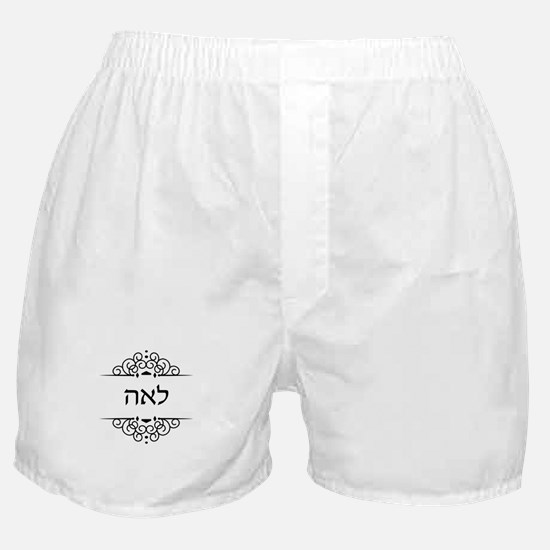 Leah name in Hebrew letters Boxer Shorts