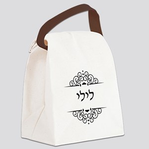Lily name in Hebrew letters Canvas Lunch Bag
