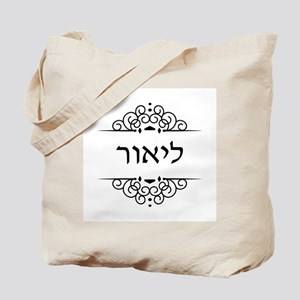 Lior name in Hebrew letters Tote Bag
