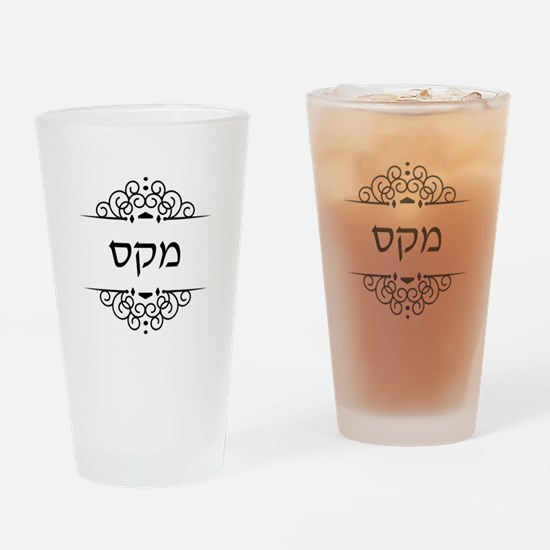 Max name in Hebrew letters Drinking Glass