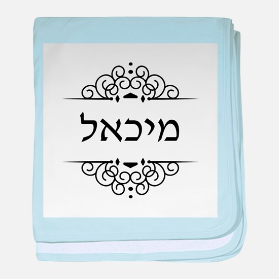 Michael name in Hebrew letters baby blanket