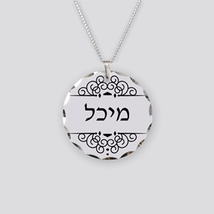 Michal name in Hebrew letters Necklace Circle Char