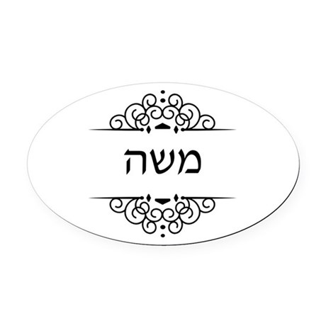 Moses name in Hebrew letters Oval Car Magnet by Admin