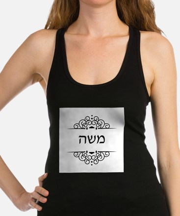 Moses name in Hebrew letters Racerback Tank Top