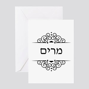 Miriam name in Hebrew letters Greeting Cards