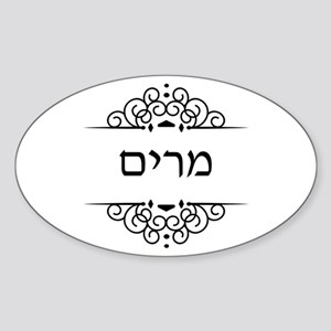 Miriam name in Hebrew letters Sticker