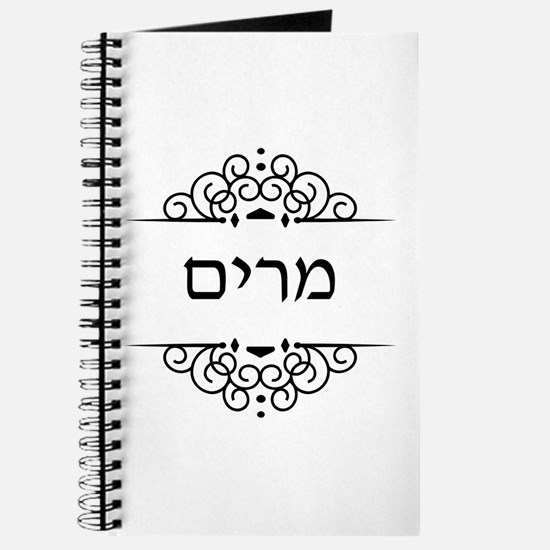 Miriam name in Hebrew letters Journal