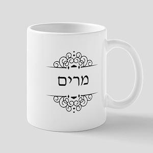 Miriam name in Hebrew letters Mugs