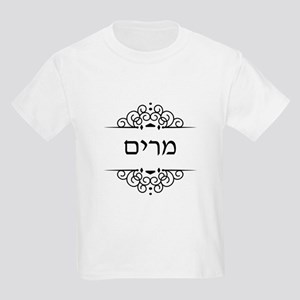 Miriam name in Hebrew letters T-Shirt