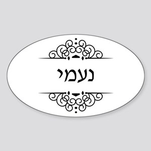 Naomi name in Hebrew letters Sticker