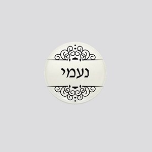Naomi name in Hebrew letters Mini Button