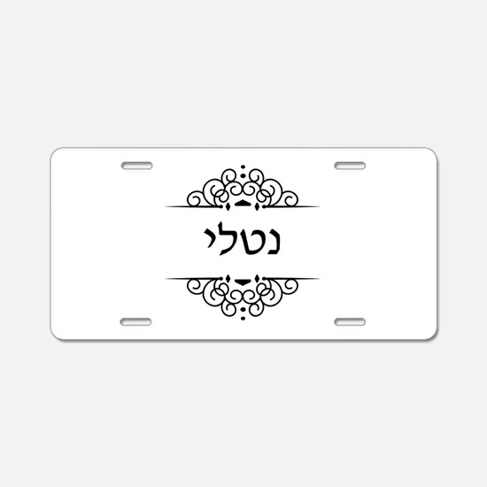Natalie name in Hebrew letters Aluminum License Pl