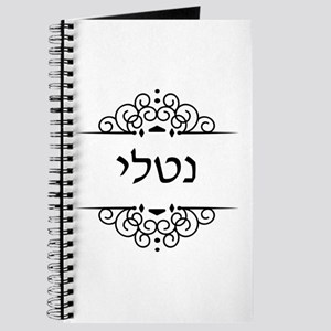Natalie name in Hebrew letters Journal
