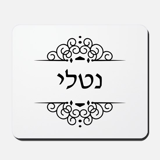 Natalie name in Hebrew letters Mousepad