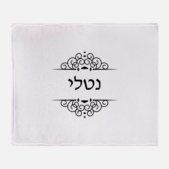 Natalie name in Hebrew letters Throw Blanket