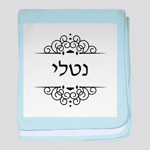 Natalie name in Hebrew letters baby blanket