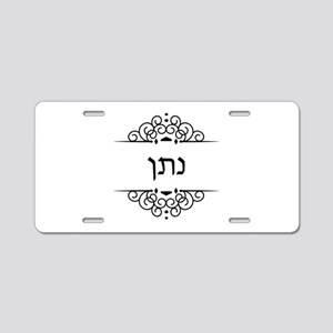 Nathan name in Hebrew letters Aluminum License Pla