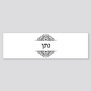 Nathan name in Hebrew letters Bumper Sticker