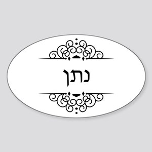 Nathan name in Hebrew letters Sticker