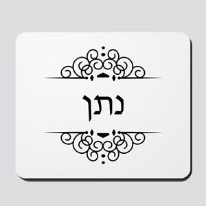 Nathan name in Hebrew letters Mousepad