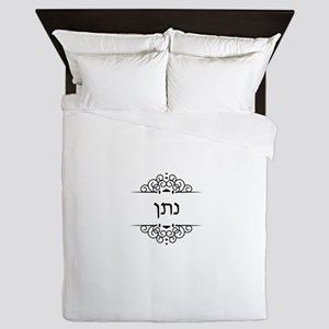 Nathan name in Hebrew letters Queen Duvet