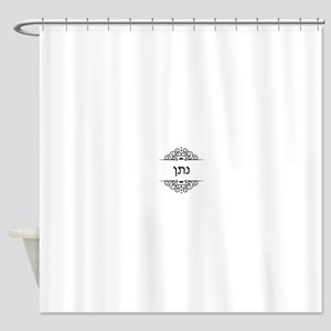 Nathan name in Hebrew letters Shower Curtain