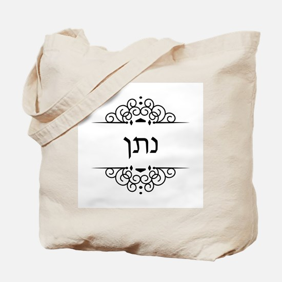 Nathan name in Hebrew letters Tote Bag