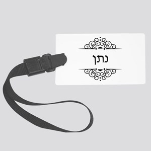 Nathan name in Hebrew letters Large Luggage Tag