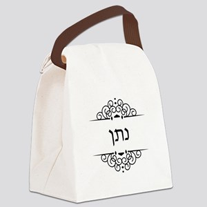 Nathan name in Hebrew letters Canvas Lunch Bag